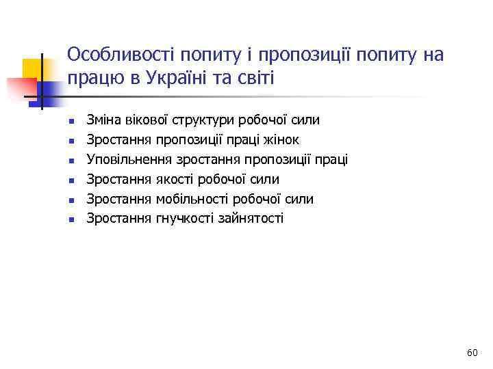 Особливості попиту і пропозиції попиту на працю в Україні та світі n n n