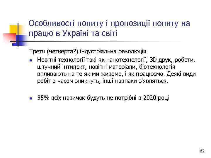 Особливості попиту і пропозиції попиту на працю в Україні та світі Третя (четверта? )