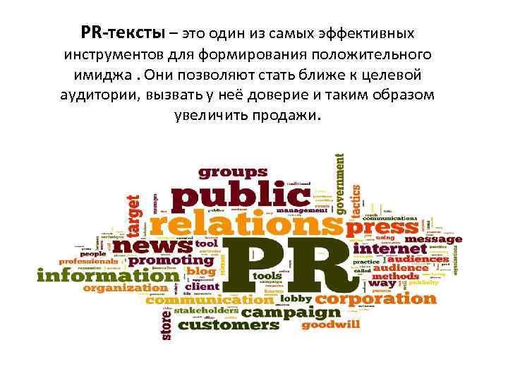PR-тексты – это один из самых эффективных инструментов для формирования положительного имиджа. Они позволяют