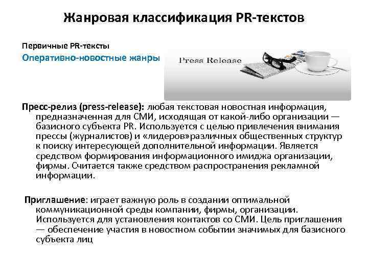 Жанровая классификация PR-текстов Первичные PR-тексты Оперативно-новостные жанры Пресс-релиз (press-release): любая текстовая новостная информация, предназначенная