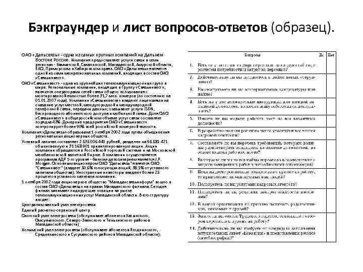 Бэкграундер и лист вопросов-ответов (образец). ОАО «Дальсвязь» - одна из самых крупных компаний на