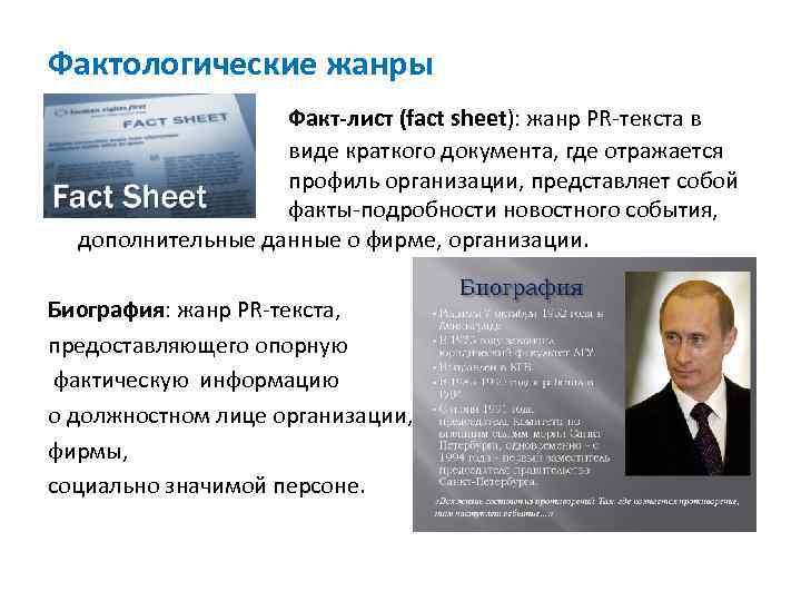 Фактологические жанры Факт-лист (fact sheet): жанр PR-текста в виде краткого документа, где отражается профиль