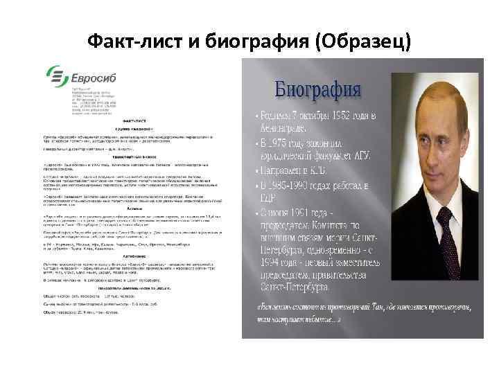 Факт-лист и биография (Образец)