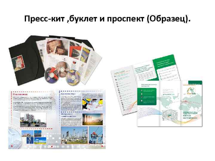 Пресс-кит , буклет и проспект (Образец).