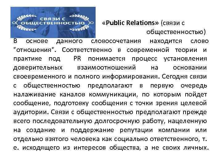 «Public Relations» (связи с общественностью) В основе данного словосочетания находится слово