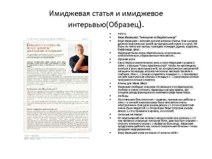 Имиджевая статья и имиджевое интерьвью(Образец). • • • • РЕТРО Вера Марецкая: