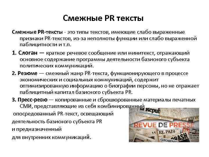 Смежные PR тексты Смежные PR-тексты - это типы текстов, имеющие слабо выраженные признаки PR-текстов,