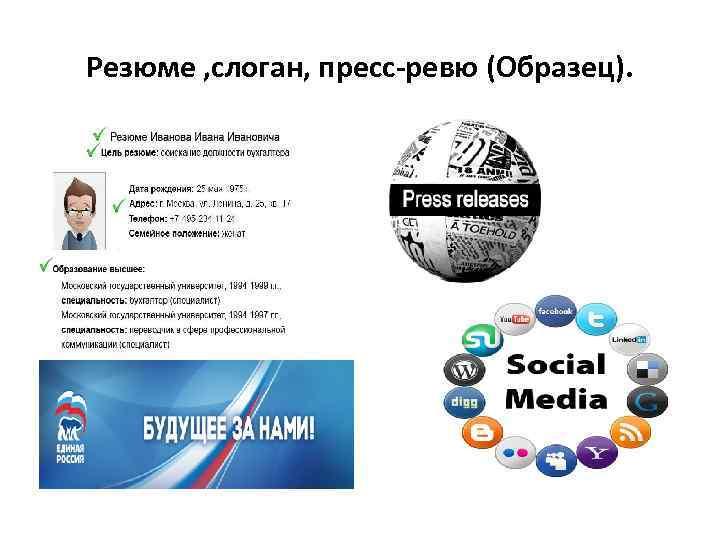 Резюме , слоган, пресс-ревю (Образец).