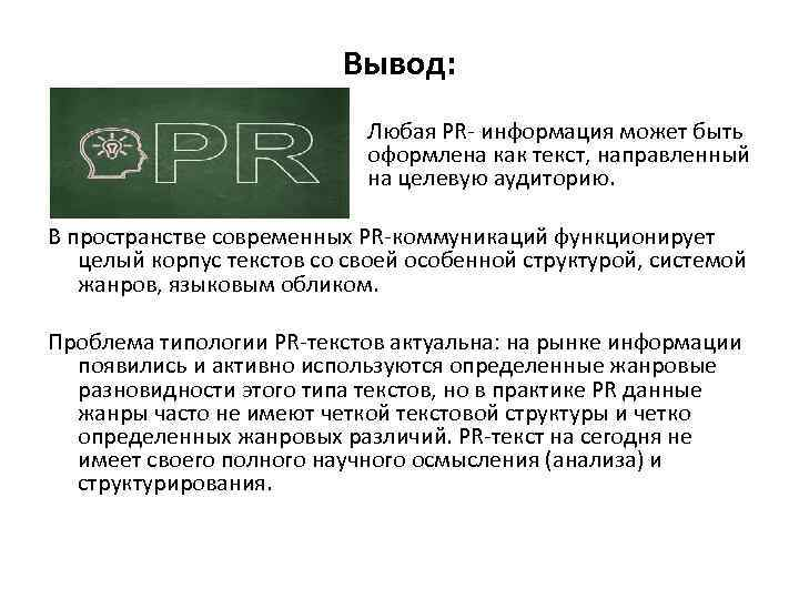 Вывод: Любая PR- информация может быть оформлена как текст, направленный на целевую аудиторию. В