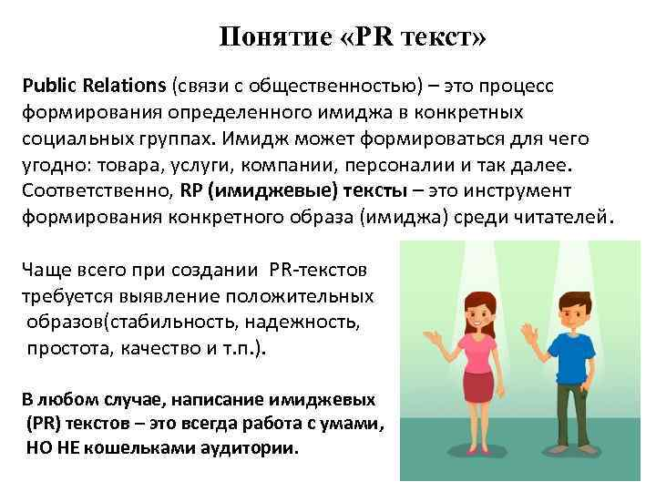 Понятие «PR текст» Public Relations (связи с общественностью) – это процесс формирования определенного