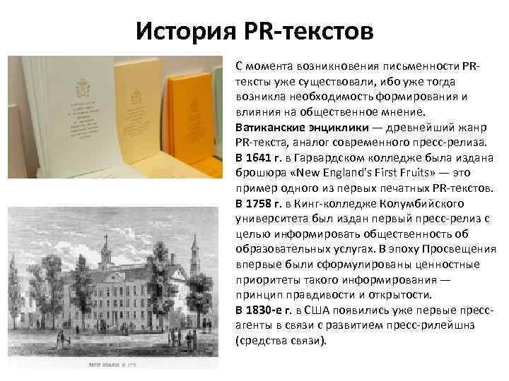 История PR-текстов С момента возникновения письменности PRтексты уже существовали, ибо уже тогда возникла необходимость