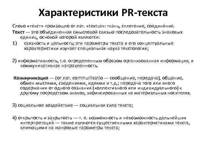 Характеристики PR-текста Слово «текст» произошло от лат. «textus» : ткань, сплетение, соединение. Текст —