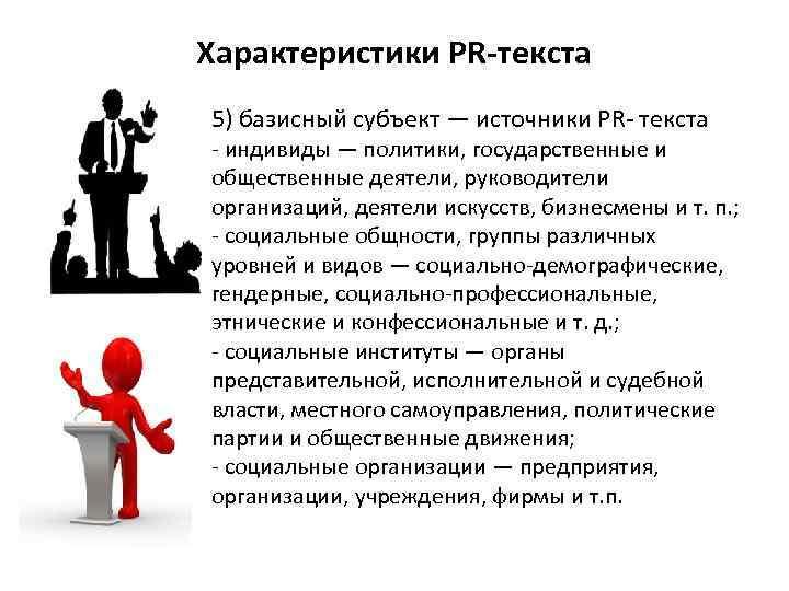 Характеристики PR-текста 5) базисный субъект — источники PR- текста - индивиды — политики, государственные