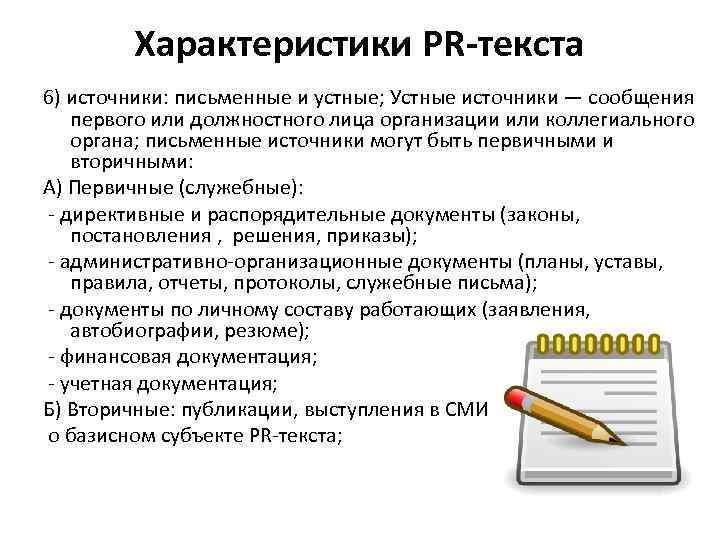 Характеристики PR-текста 6) источники: письменные и устные; Устные источники — сообщения первого или должностного