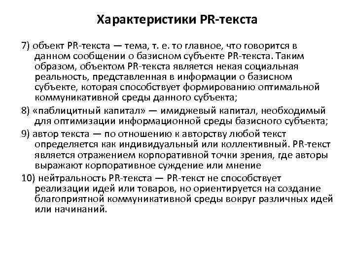 Характеристики PR-текста 7) объект PR-текста — тема, т. е. то главное, что говорится в