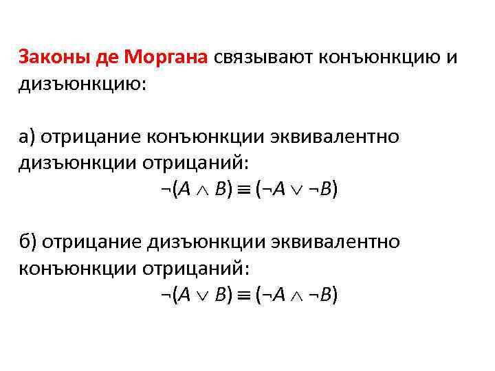 Законы де Моргана связывают конъюнкцию и дизъюнкцию: а) отрицание конъюнкции эквивалентно дизъюнкции отрицаний: ¬(А