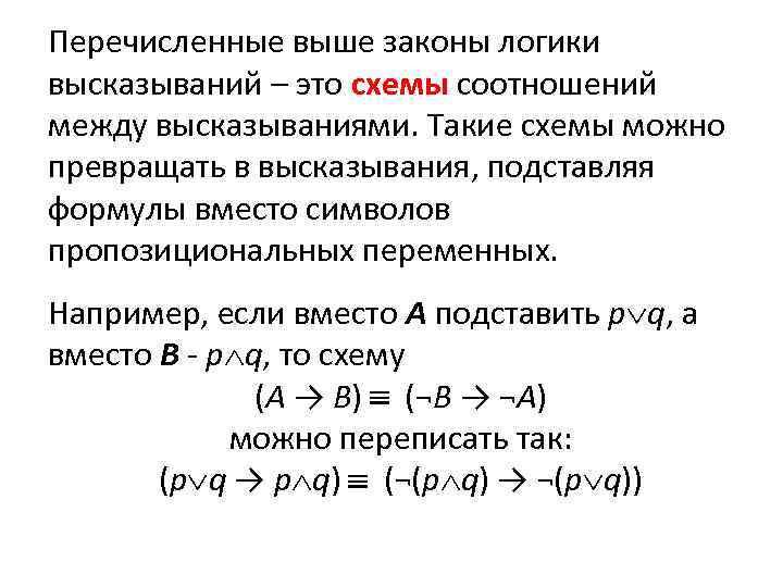 Перечисленные выше законы логики высказываний – это схемы соотношений между высказываниями. Такие схемы можно