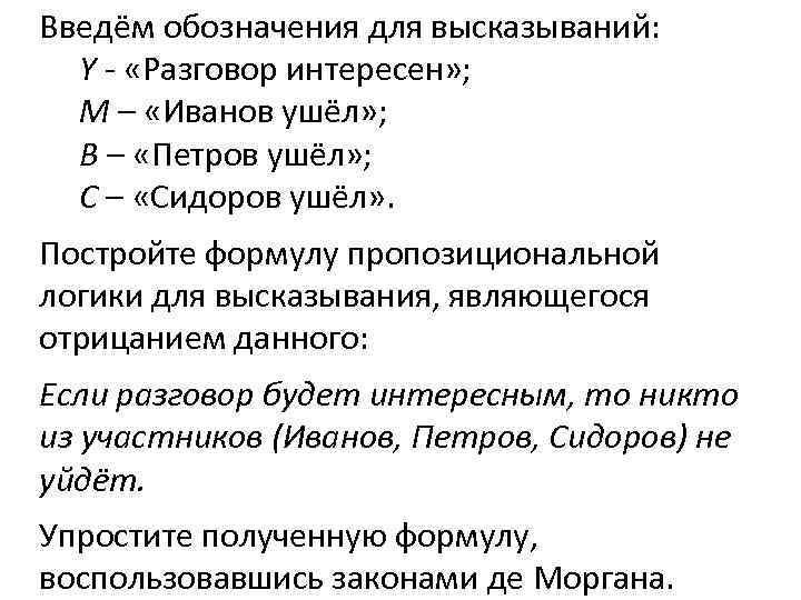 Введём обозначения для высказываний: Y - «Разговор интересен» ; M – «Иванов ушёл» ;
