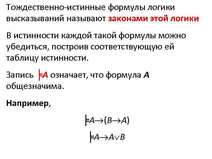 Тождественно-истинные формулы логики высказываний называют законами этой логики В истинности каждой такой формулы можно