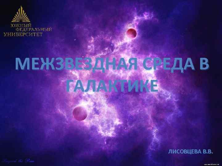МЕЖЗВЕЗДНАЯ СРЕДА В ГАЛАКТИКЕ ЛИСОВЦЕВА В. В.