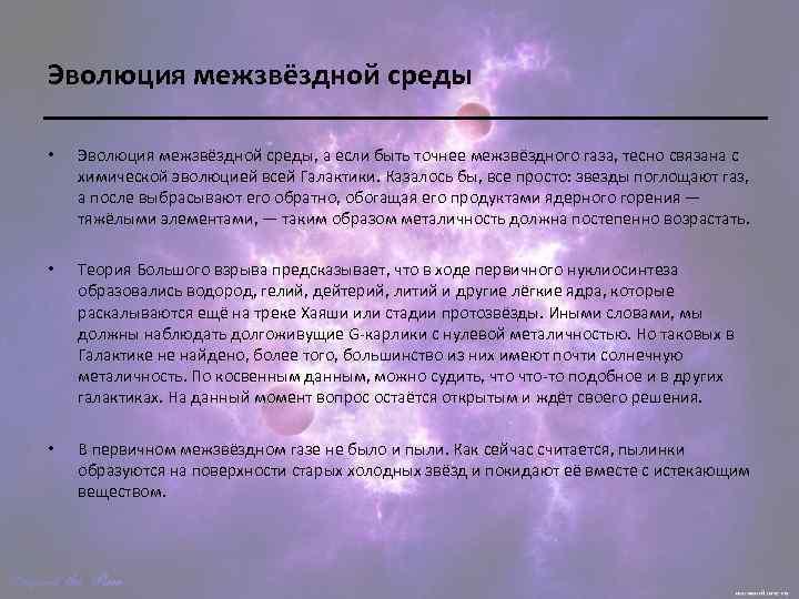 Эволюция межзвёздной среды • Эволюция межзвёздной среды, а если быть точнее межзвёздного газа, тесно