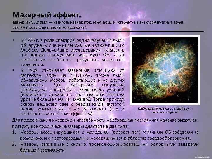 Мазерный эффект. Ма зер (англ. maser) — квантовый генератор, излучающий когерентные электромагнитные волны сантиметрового