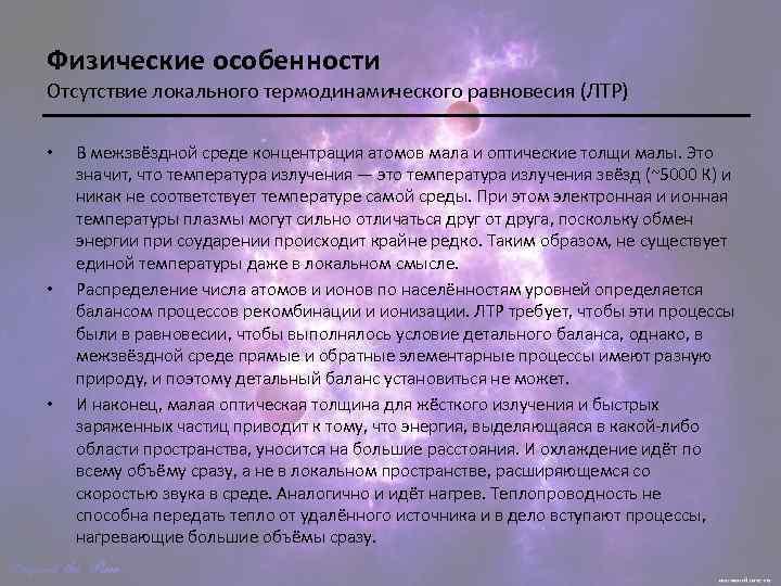 Физические особенности Отсутствие локального термодинамического равновесия (ЛТР) • • • В межзвёздной среде концентрация
