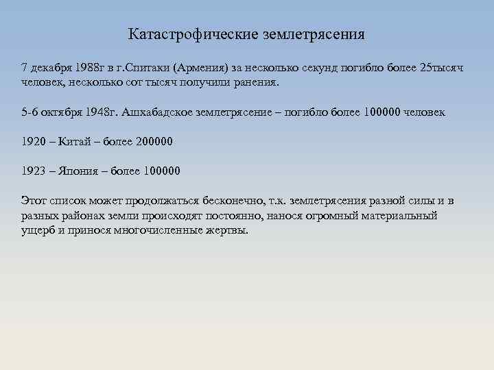 Катастрофические землетрясения 7 декабря 1988 г в г. Спитаки (Армения) за несколько секунд погибло