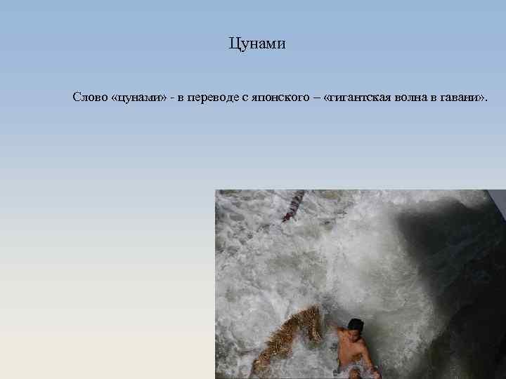 Цунами Слово «цунами» - в переводе с японского – «гигантская волна в гавани» .