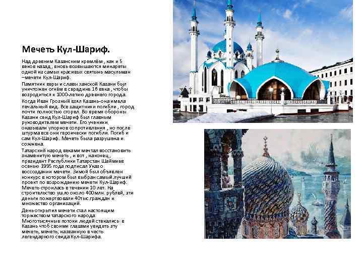 Мечеть Кул-Шариф. Над древним Казанским кремлём , как и 5 веков назад , вновь