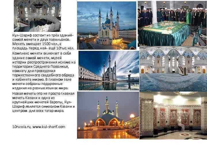 Кул-Шариф состоит из трёх зданийсамой мечети и двух павильонов. Мечеть вмещает 1500 чел. ,