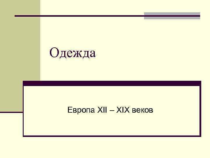 Одежда Европа XII – XIX веков