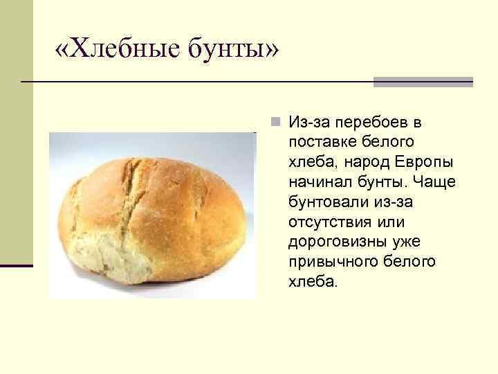«Хлебные бунты» n Из-за перебоев в поставке белого хлеба, народ Европы начинал бунты.