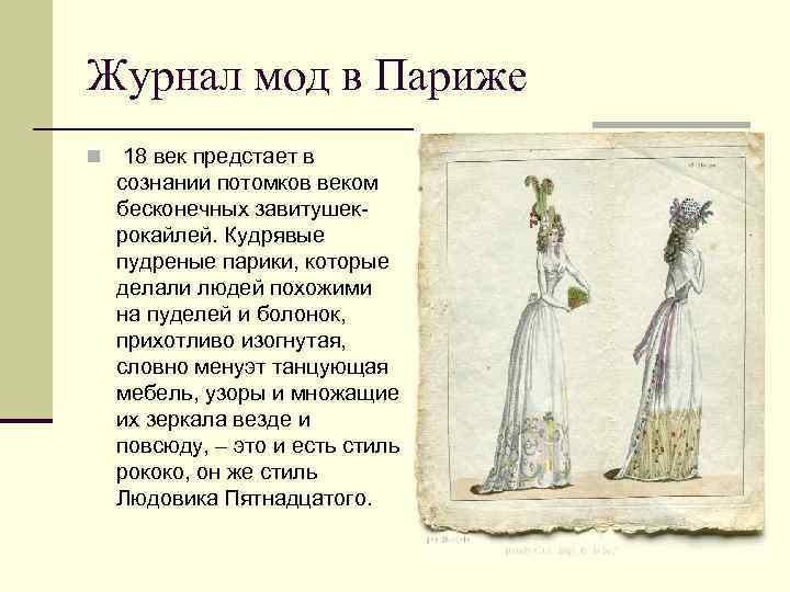 Журнал мод в Париже n 18 век предстает в сознании потомков веком бесконечных завитушекрокайлей.
