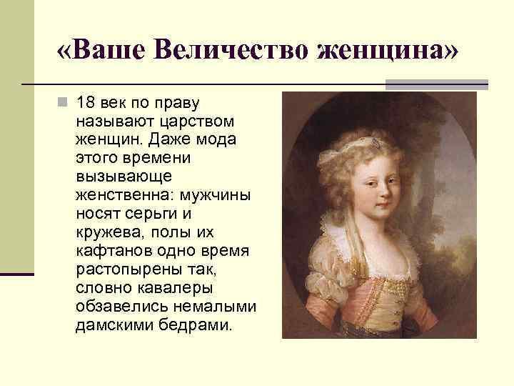 «Ваше Величество женщина» n 18 век по праву называют царством женщин. Даже мода
