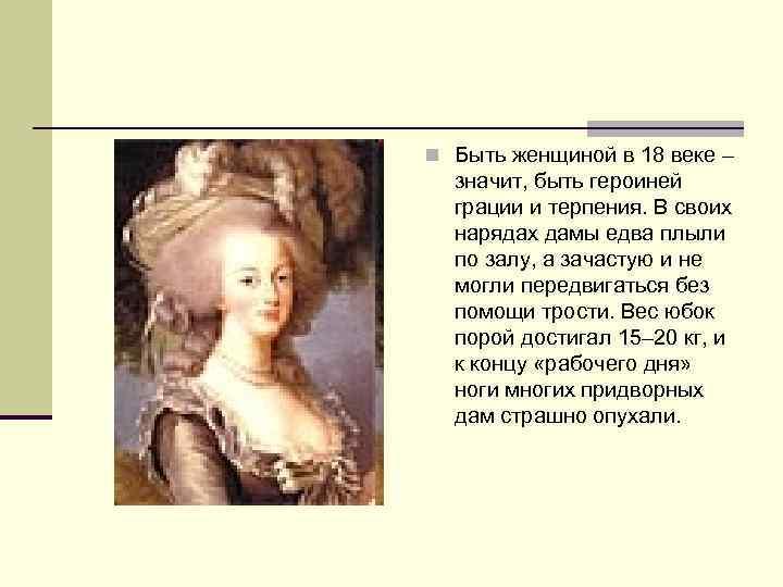 n Быть женщиной в 18 веке – значит, быть героиней грации и терпения. В