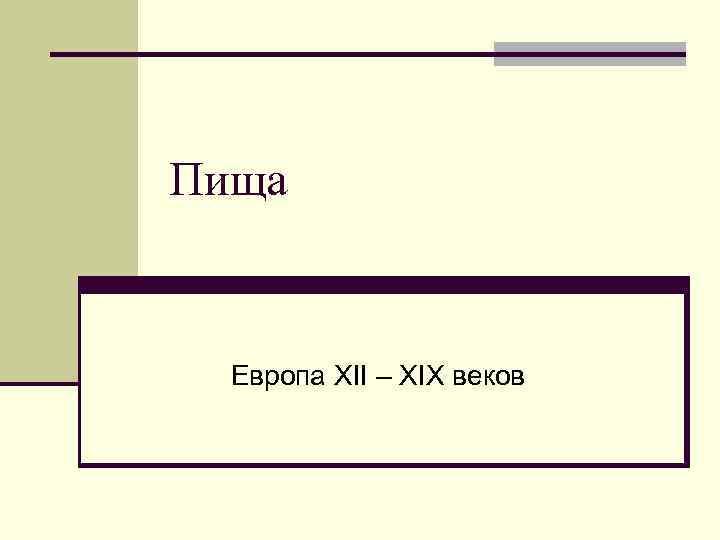 Пища Европа XII – XIX веков