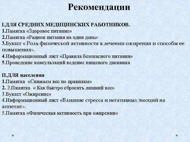 Рекомендации I. ДЛЯ СРЕДНИХ МЕДИЦИНСКИХ РАБОТНИКОВ. 1. Памятка «Здоровое питание» 2. Памятка «Рацион питания