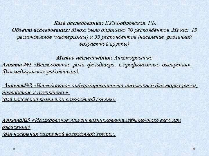 База исследования: БУЗ Бобровская РБ. Объект исследования: Мною было опрошено 70 респондентов. Из них