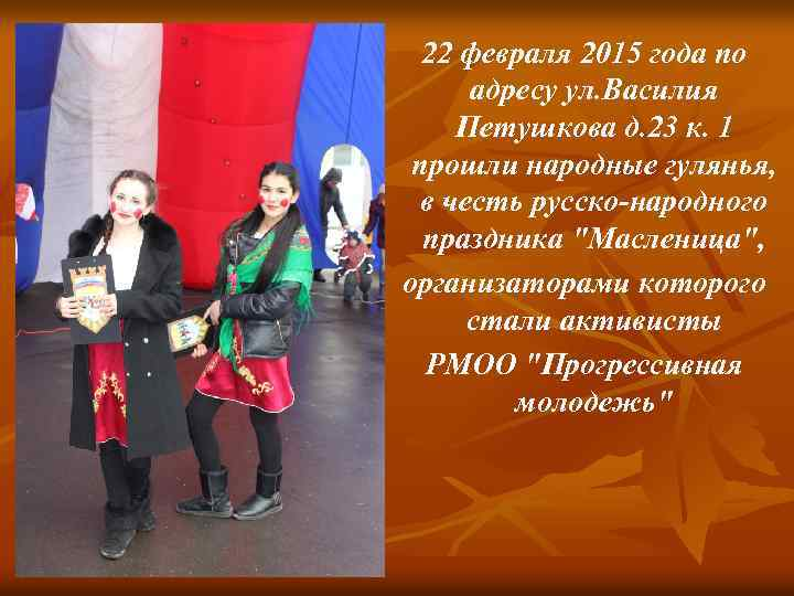 22 февраля 2015 года по адресу ул. Василия Петушкова д. 23 к. 1 прошли