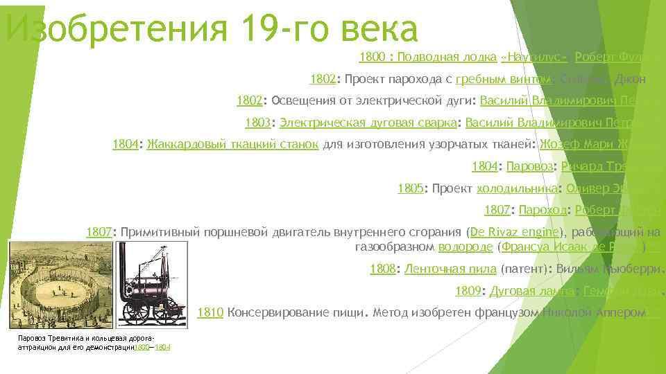 Изобретения 19 -го века 1800 : Подводная лодка «Наутилус» : Роберт Фултон 1802: Проект