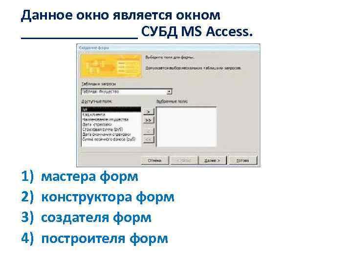 Данное окно является окном ________ СУБД MS Access. 1) 2) 3) 4) мастера форм