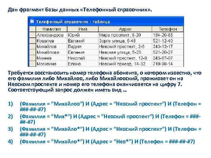 Дан фрагмент базы данных «Телефонный справочник» . Требуется восстановить номер телефона абонента, о котором