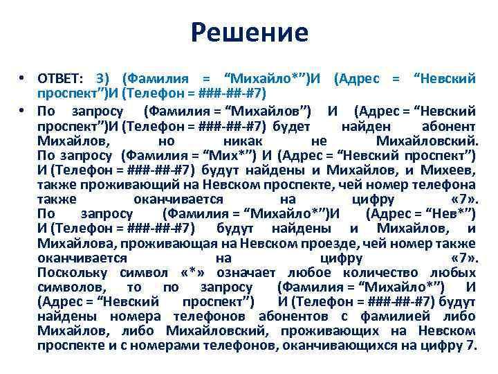 """Решение • ОТВЕТ: 3) (Фамилия = """"Михайло*"""")И (Адрес = """"Невский проспект"""")И (Телефон = ###-##-#7)"""