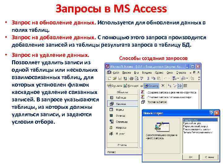 Запросы в MS Access • Запрос на обновление данных. Используется для обновления данных в
