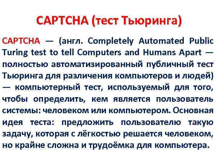 CAPTCHA (тест Тьюринга) CAPTCHA — (англ. Completely Automated Public Turing test to tell Computers