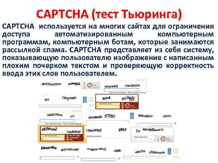 CAPTCHA (тест Тьюринга) CAPTCHA используется на многих сайтах для ограничения доступа автоматизированным компьютерным программам,