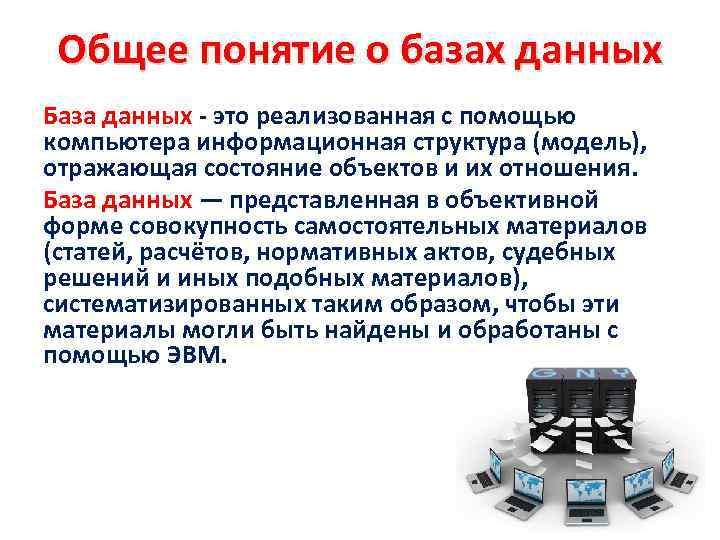 Общее понятие о базах данных База данных - это реализованная с помощью компьютера информационная