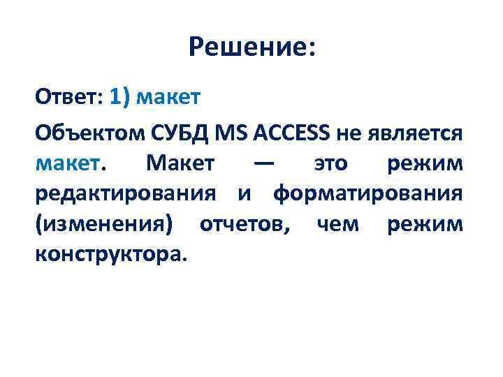 Решение: Ответ: 1) макет Объектом СУБД MS ACCESS не является макет. Макет — это