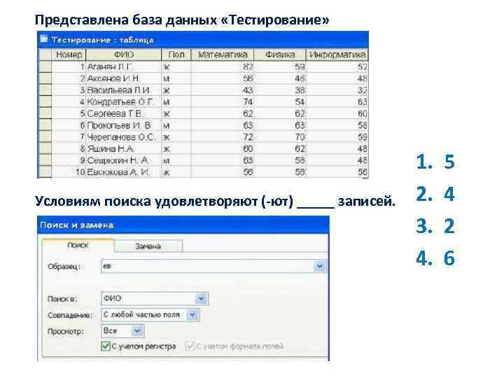 Представлена база данных «Тестирование» Условиям поиска удовлетворяют (-ют) _____ записей. 1. 2. 3. 4.